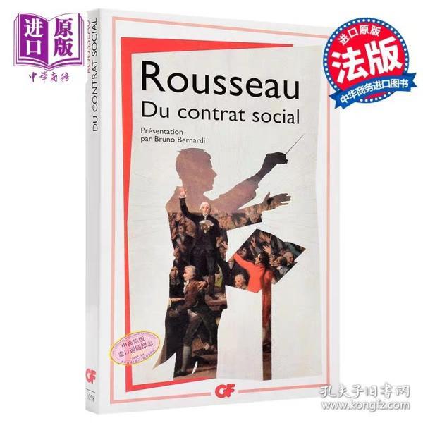 【中商原版】【法国法文版】卢梭:社会契约论 法文原版 Du contrat social Jean-Jacques Rousseau 社会政治学书籍