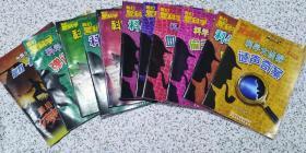 我们爱科学·科学大侦探丛书(共20本)