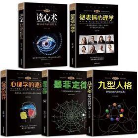 正版 心理学的诡计 墨菲定律 读心术 九型人格 微表情心理学