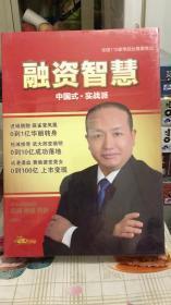 融资智慧:中国式.实战派(六碟装.孙多洋主讲.全新未拆塑封.)5-3.