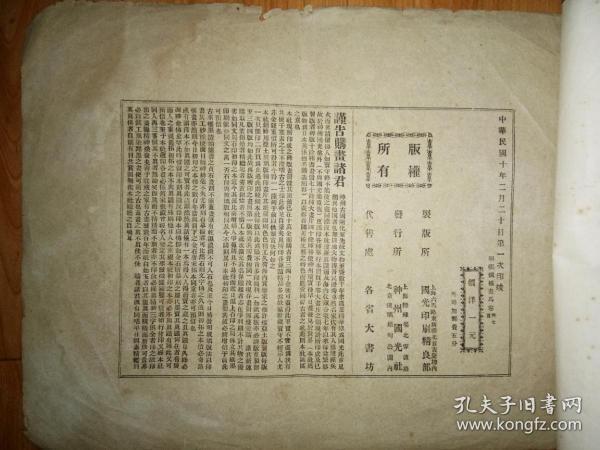 民國10年8開珂羅版明代廣東畫家張穆畫馬冊。