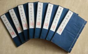 群碧楼自著书  群碧楼善本书录 六卷 寒瘦山房鬻存善本书目 七卷  木板刷印  作者为江宁著名藏书家诗人