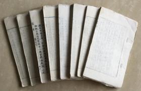 露书  十四卷  毛笔手写  毛装8册全  极稀见  是我国迄今发现的最早的当地人记当地事的一部类书
