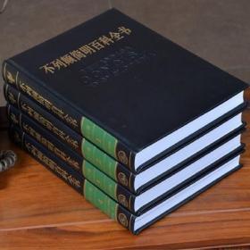 大不列颠简明百科全书全套4册 精装 大英百科全书