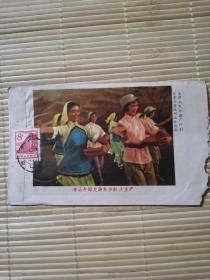 音乐舞蹈史诗东方红大生产信封