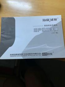 海康威視網絡硬盤錄像機機用戶使用手冊