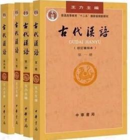 王力古代汉语 1-4 校订重排本 中华书局 9787101000825
