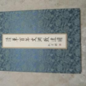 《清华百年文渊致远图》全卷长33米XO.57米。