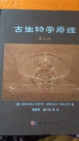 古生物学原理 正版现货。 第三版  精装本