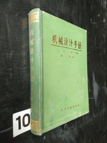 机械设计手册 上册第一分册第2版(修订