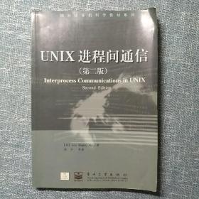 UNIX进程间通信