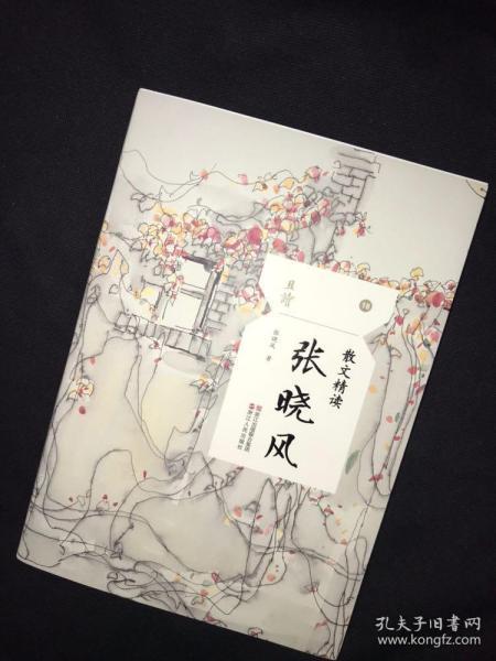 臺灣著名作家張曉風簽名      散文精讀