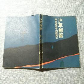 沪军都督:辛亥革命中的陈英士