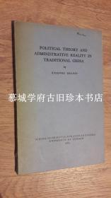 【英文初版】白乐日《中国古代政治理论与官僚体制现实》ETIENNE BALAZS: POLITICAL THEORY AND ADMINISTRATIVE REALITY IN TRADITIONAL CHINA