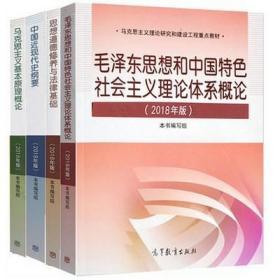 考研政治教材毛概+思修+马原+中国近代史纲要2018年版4本 可拆卖