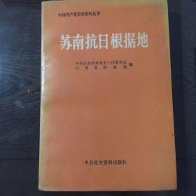苏南抗日根据地(内有大量档案文件图片等历史资料,中国共产党历史资料丛书)