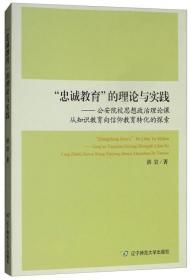 """""""忠诚教育""""的理论与实践:公安院校思想政治理论课从知识教育向信仰教育转化的探索"""