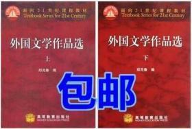 外国文学作品选郑克鲁(上下册)2本