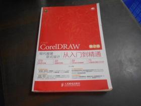 CorelDRAW现代服装款式设计从入门到精通(第2版)配光盘