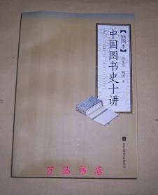 中国图书史十讲(作者肖东发签名本)