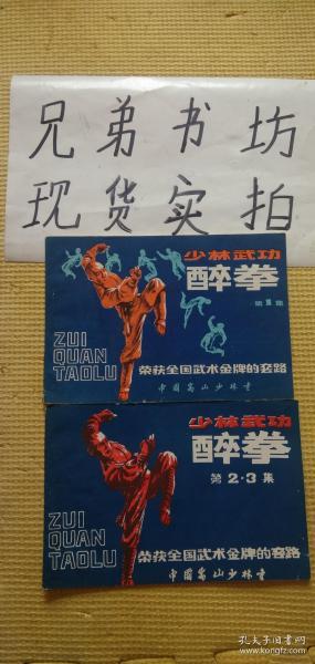 少林武功醉拳第1.2.3集全(两册)(荣获全国武术金牌的套路)