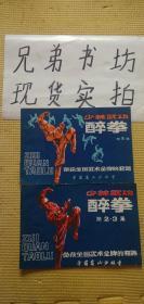 少林武功醉拳第1.2.3集全(兩冊)(榮獲全國武術金牌的套路)