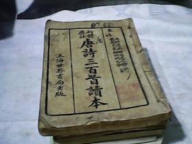 唐诗三百首读本