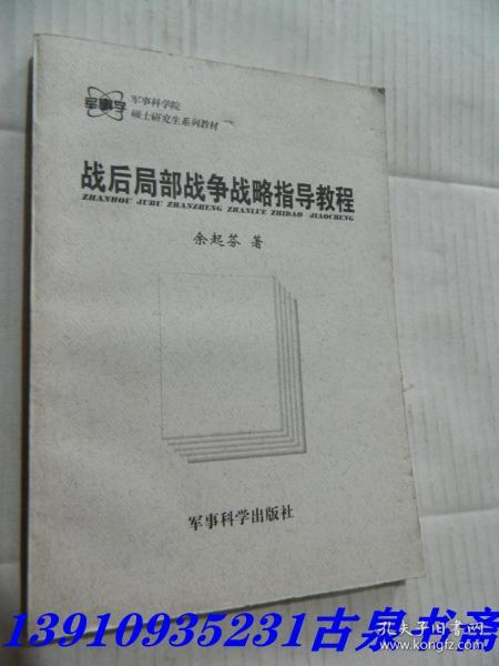 战后局部战争战略指导教程