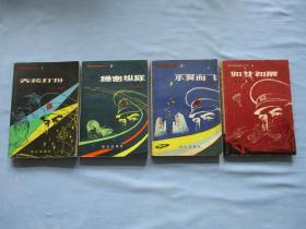惊险科学幻想系列小说;1-4册全【1乔装打扮、2秘密纵队、3不翼而飞、4如梦初醒;9品;见图】内页无任何笔画