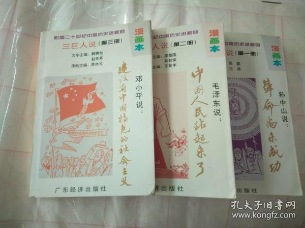 影响二十世纪中国历史进程的三巨人说:漫画本三册全