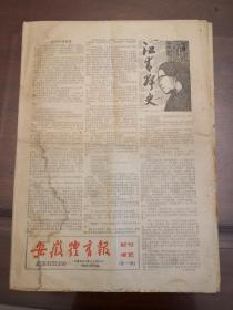 安徽體育報江青野史