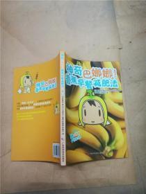 神奇巴娜娜!香蕉早餐减肥法