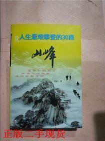 人生最难攀登的30座山峰