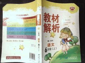 语文:6年级上/人教版(2011年5月印刷)教材解析