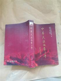 中华民族凝聚力学