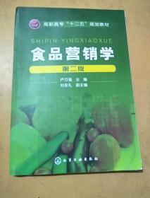 """高职高专""""十二五""""规划教材:食品营销学(第2版)"""