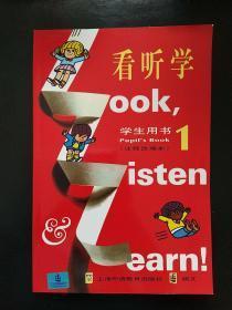 看听学(注释改编本学生用书1)