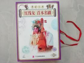 粤剧大典 :红线女 首本名剧(VCD 全套10片装)