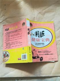 国医健康宝典【封面,书脊受损】