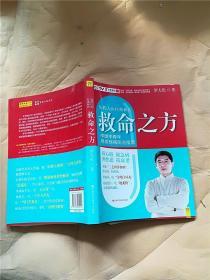 救命之方  : 中国中青年易发疾病防治指南