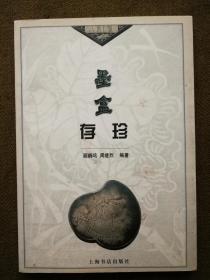 【刻铜文房收藏】墨盒珍存