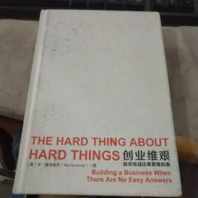 创业维艰:如何完成比难更难的事(没有书衣)
