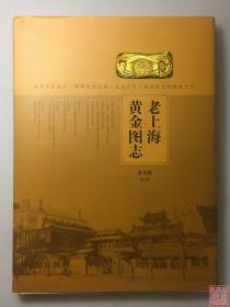 《老上海黄金图志》