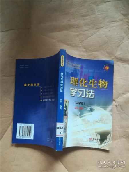理化生物学习法