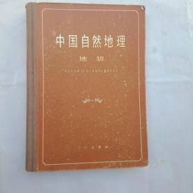 中国自然地理地貌