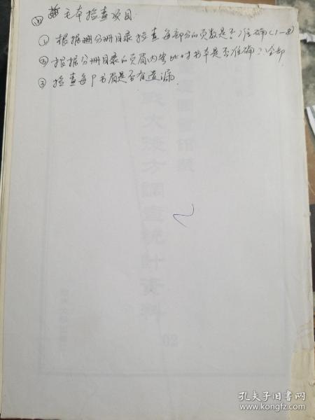 抗战历史 大后方调查统计资料 02 厚册 抗战后方研究资料
