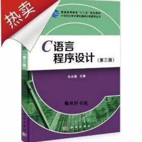 正版 C语言程序设计第三版第3版 杜友福