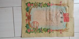 1962年旅大旅顺口区发行结婚证