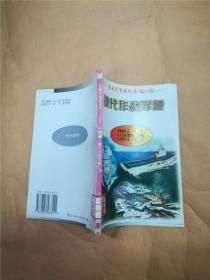 未来军事家丛书 第23卷 现代作战军舰【馆藏】