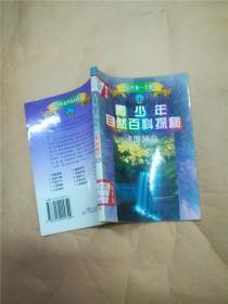 青少年自然百科探秘. 13  飞瀑涌泉【馆藏】